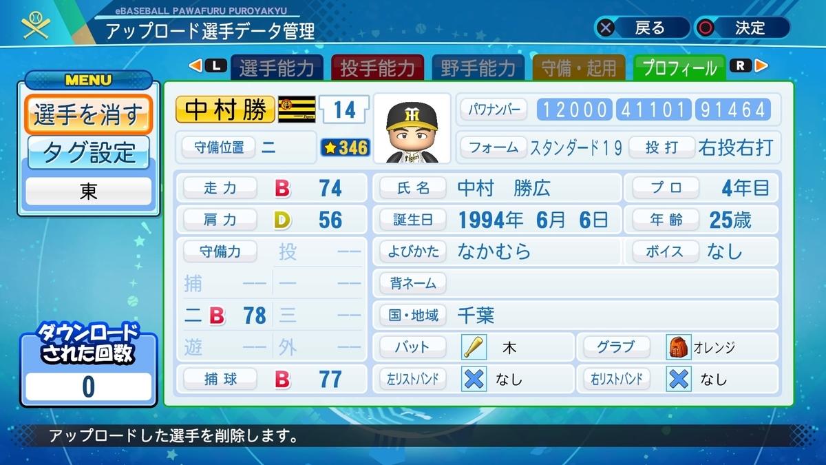 f:id:HigashiHS:20201113221358j:plain
