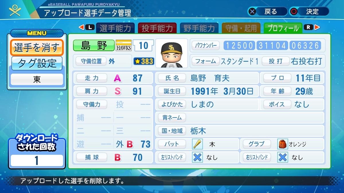 f:id:HigashiHS:20201126225915j:plain