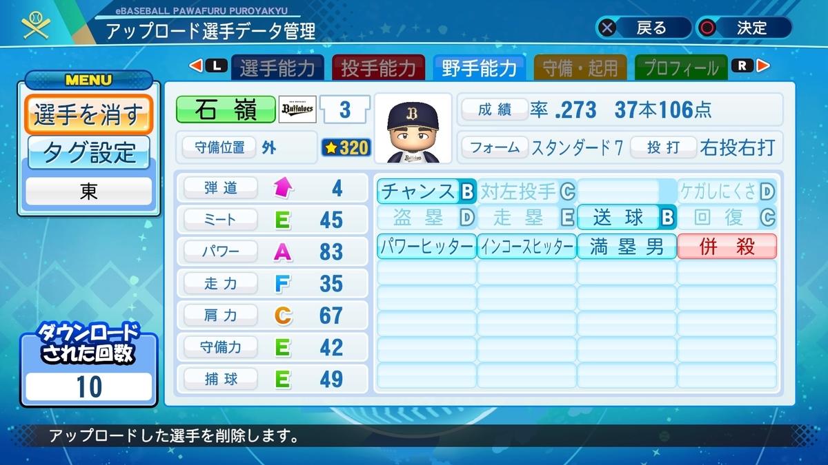 f:id:HigashiHS:20201126230042j:plain