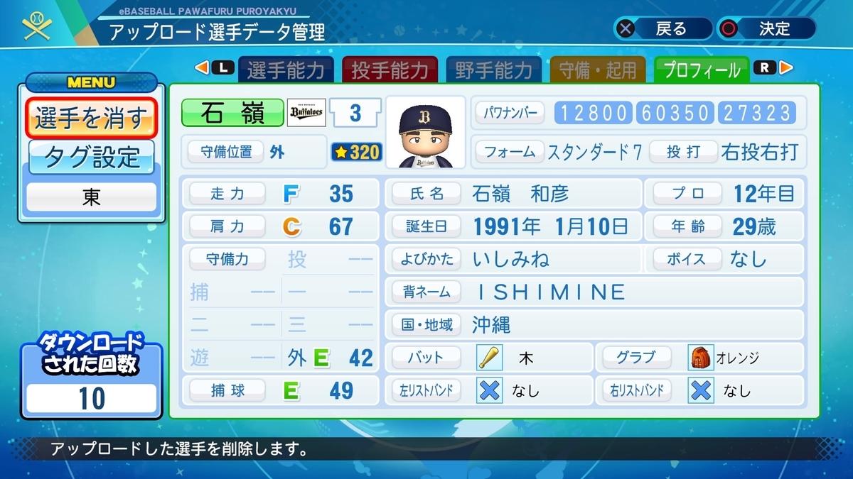 f:id:HigashiHS:20201126230054j:plain