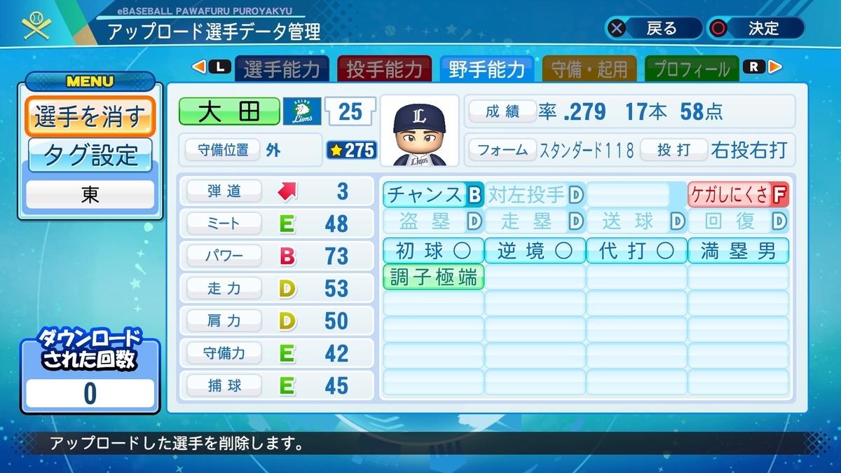 f:id:HigashiHS:20201127232517j:plain