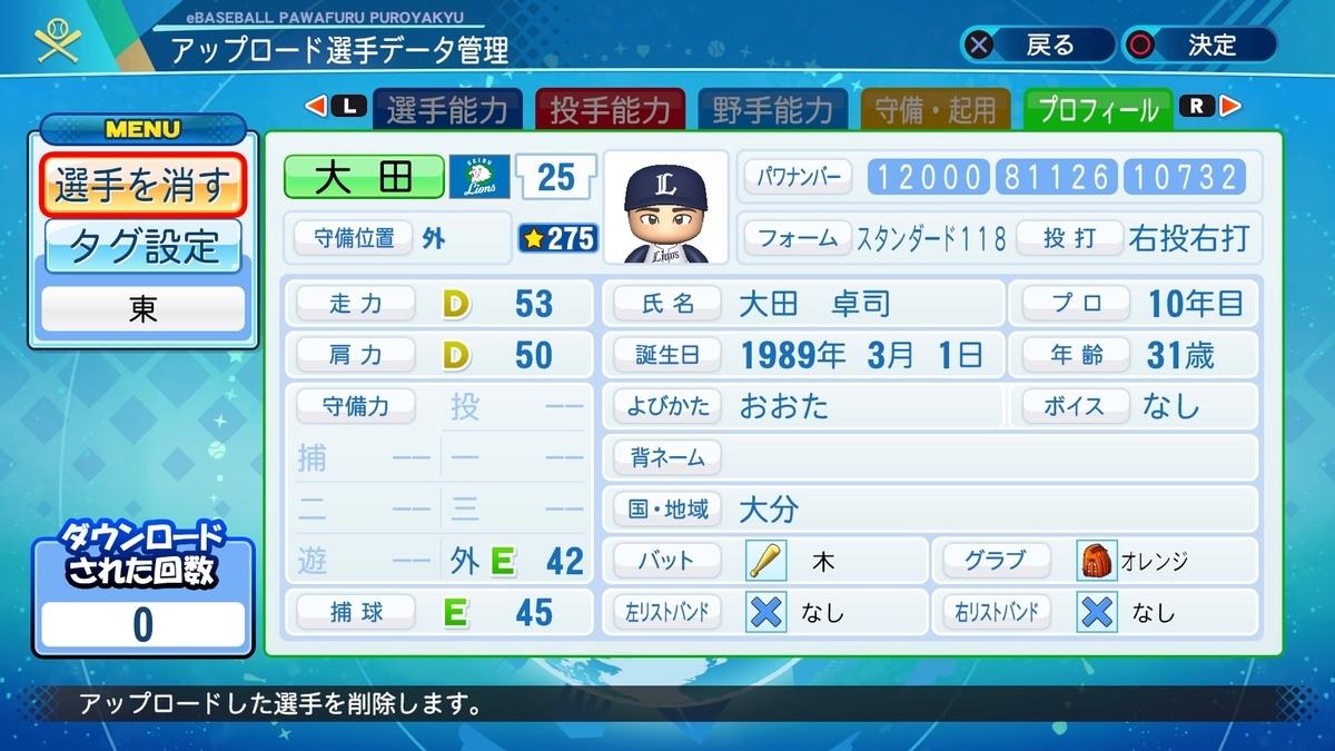 f:id:HigashiHS:20201127232523j:plain