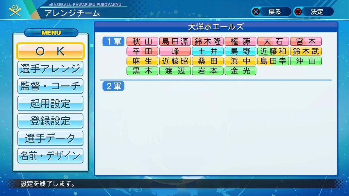 f:id:HigashiHS:20201212020804j:plain