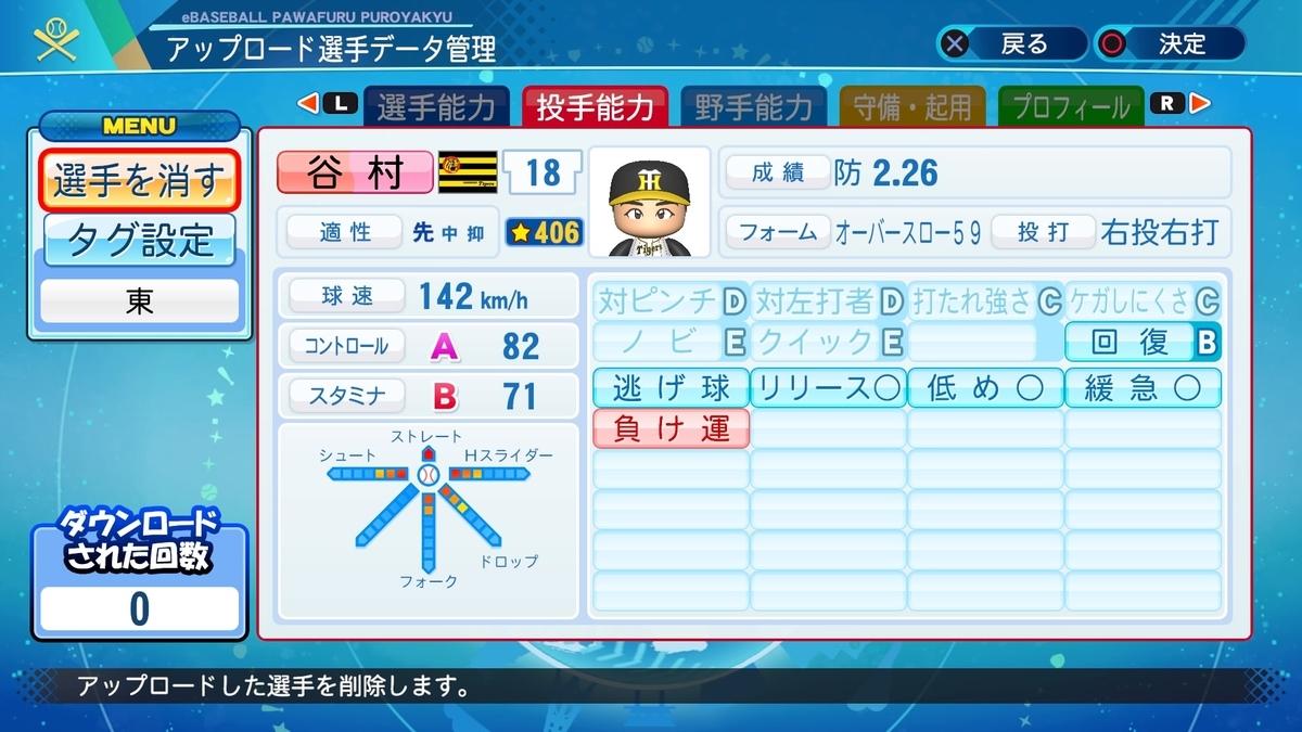 f:id:HigashiHS:20210105234420j:plain