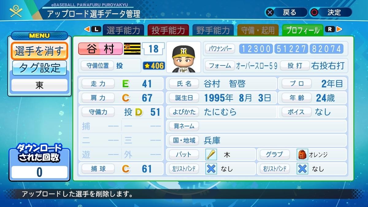 f:id:HigashiHS:20210105234425j:plain