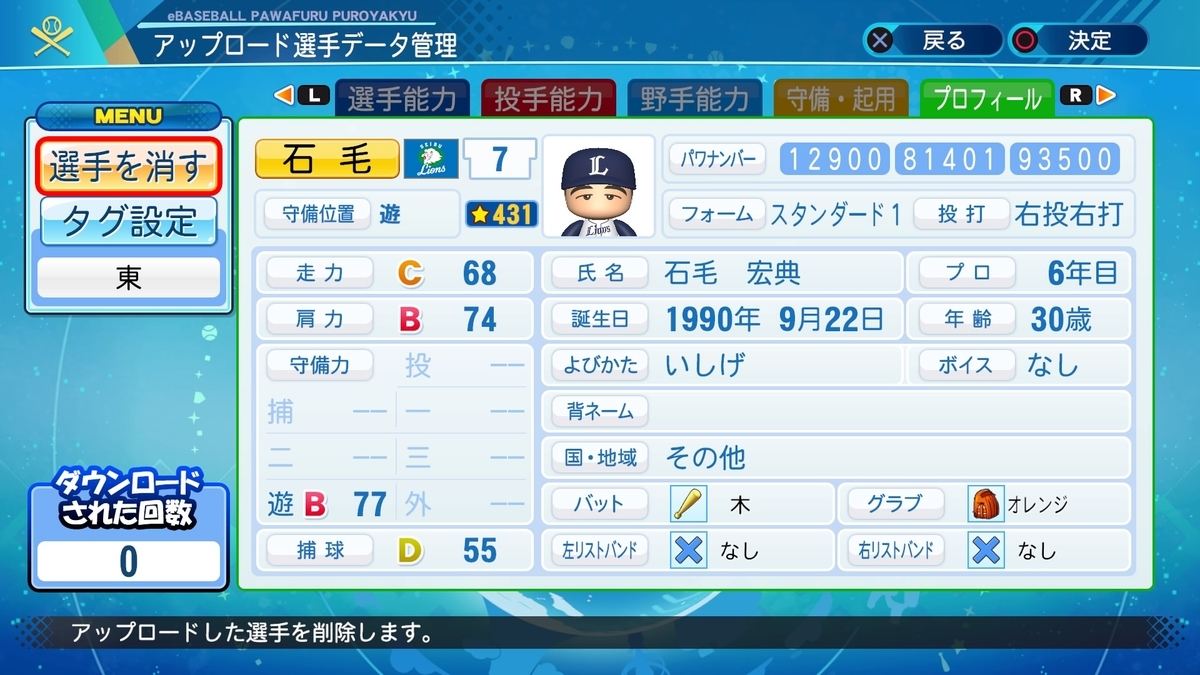f:id:HigashiHS:20210430131956j:plain