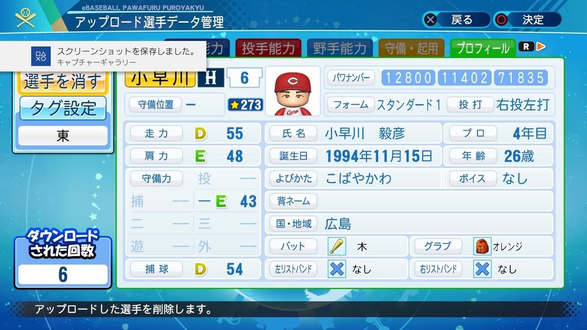 f:id:HigashiHS:20210430132006j:plain