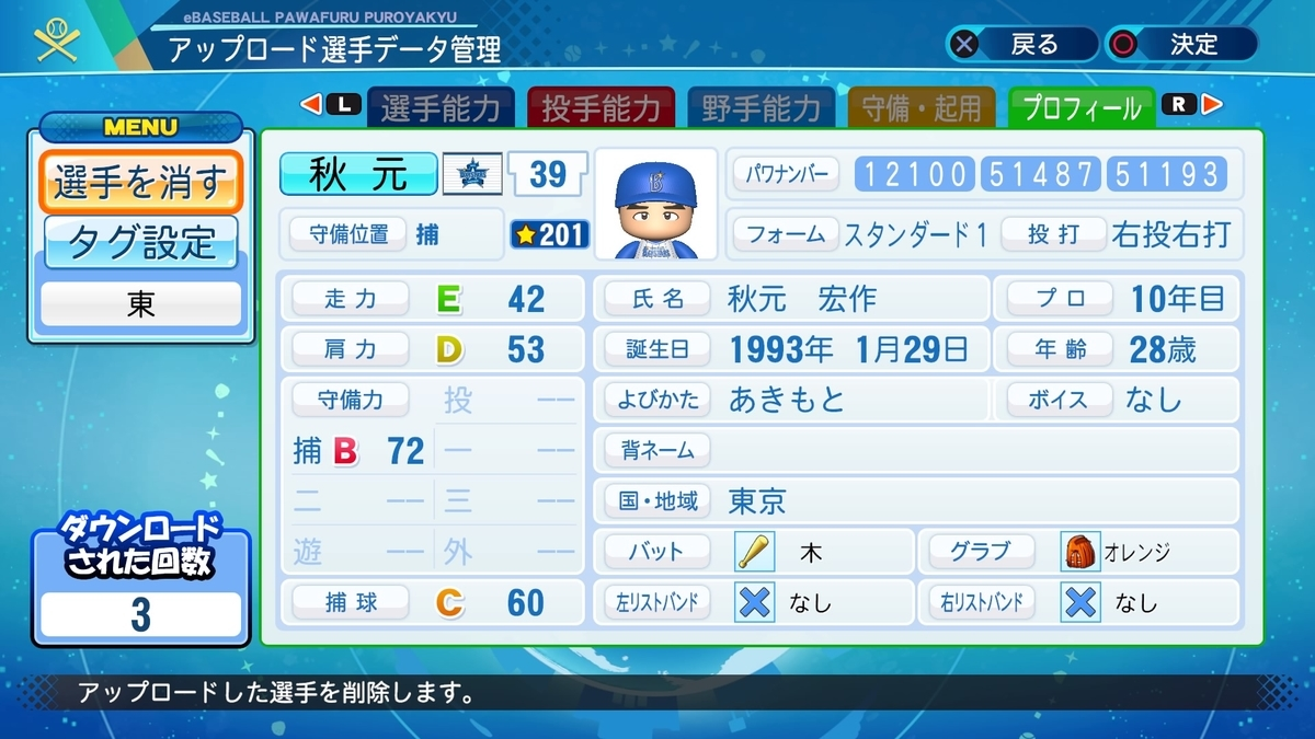 f:id:HigashiHS:20210430132025j:plain