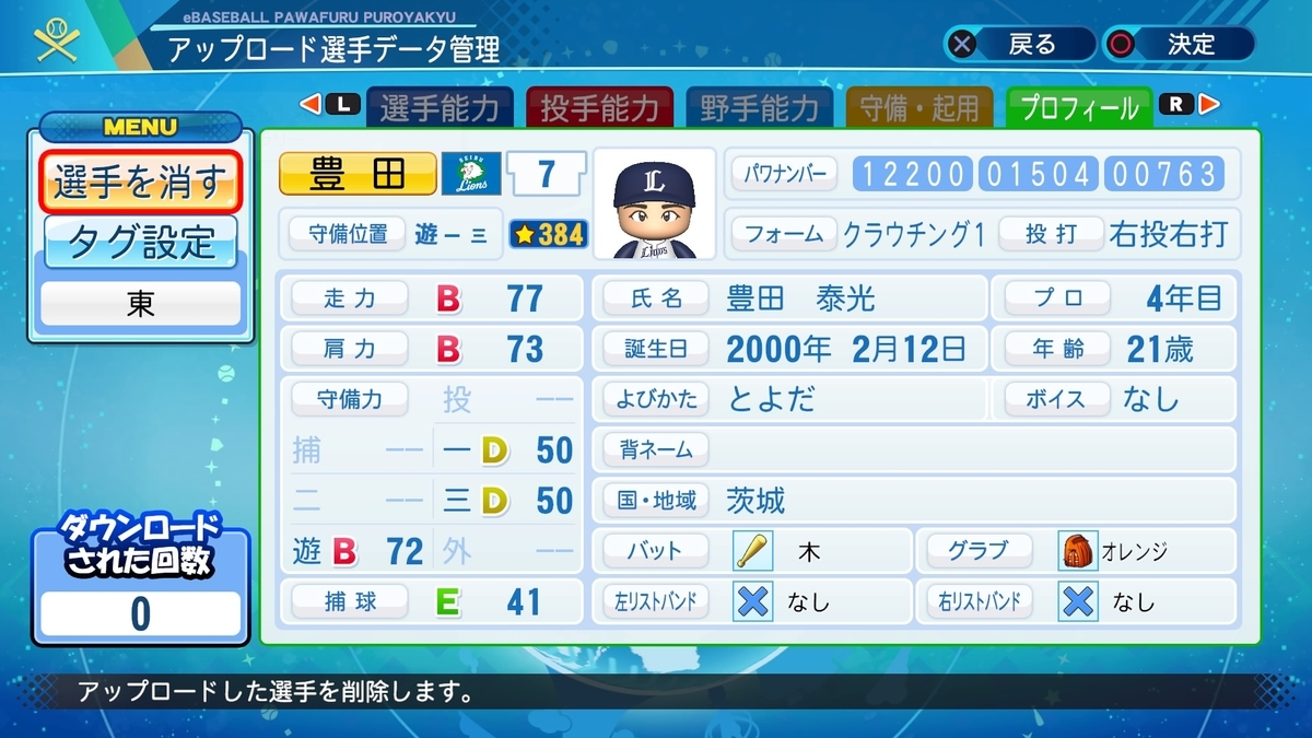 f:id:HigashiHS:20210430132043j:plain