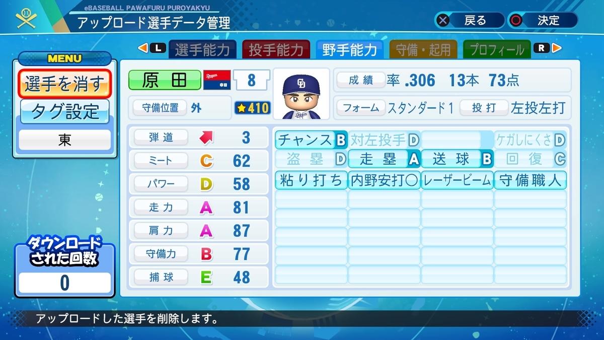 f:id:HigashiHS:20210614232734j:plain