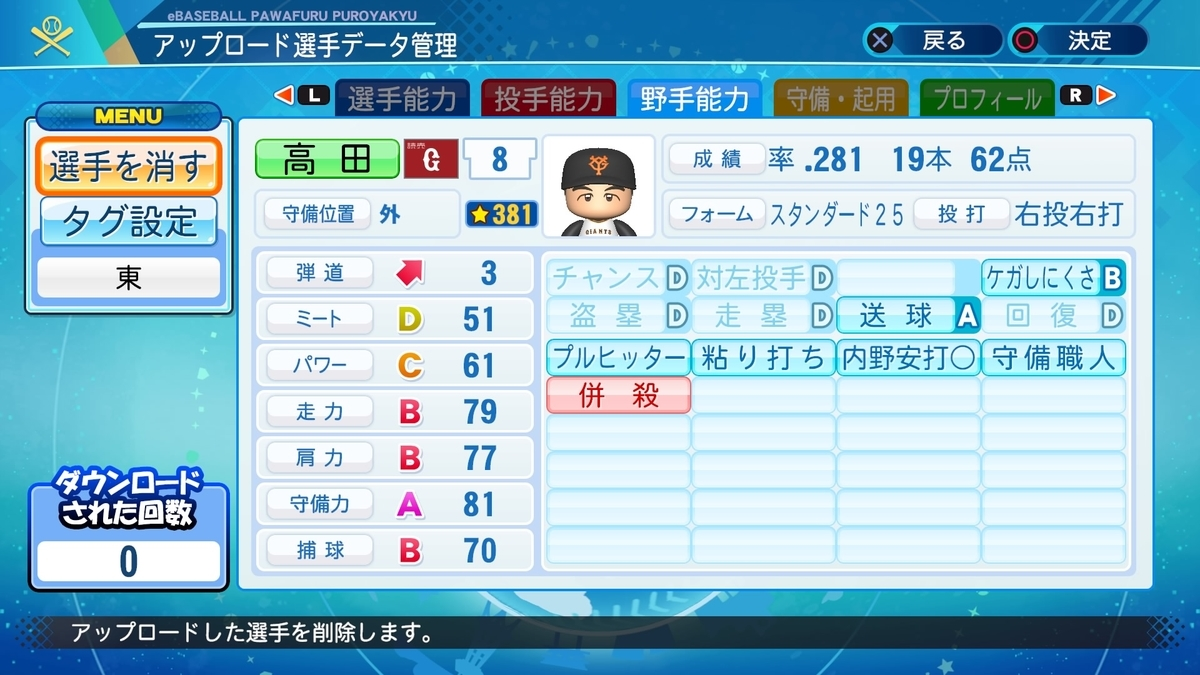 f:id:HigashiHS:20210614232819j:plain