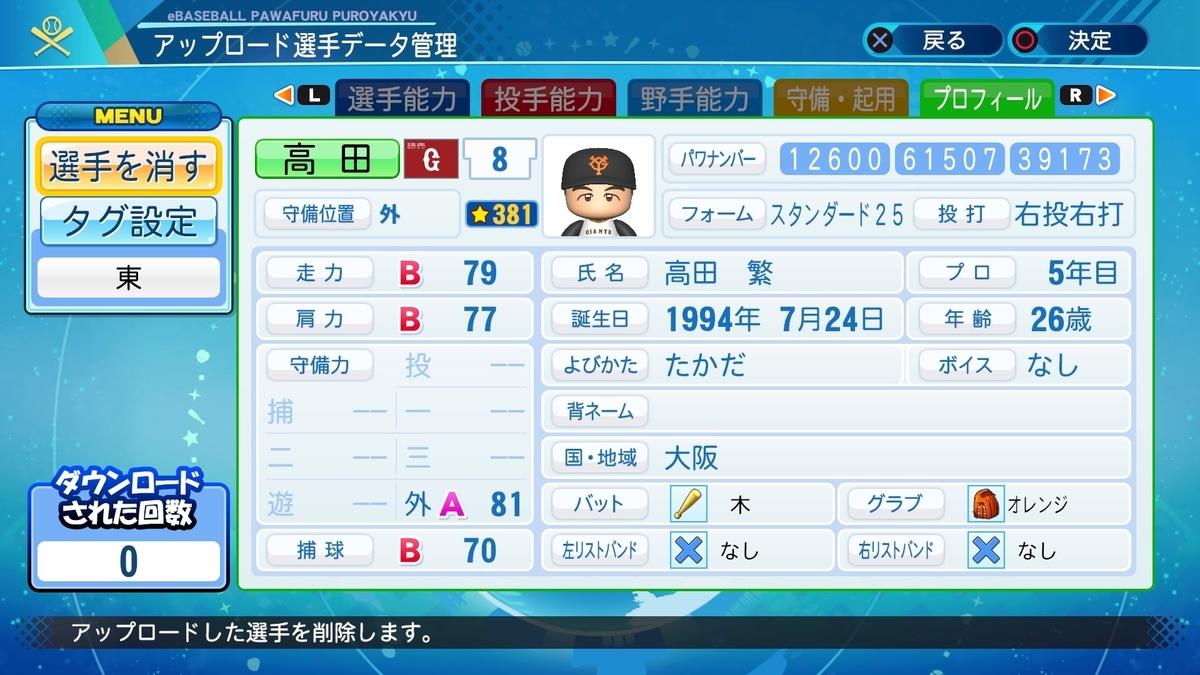 f:id:HigashiHS:20210614232824j:plain
