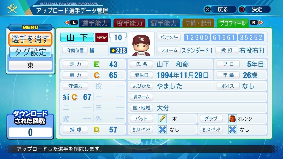 f:id:HigashiHS:20210614233153j:plain