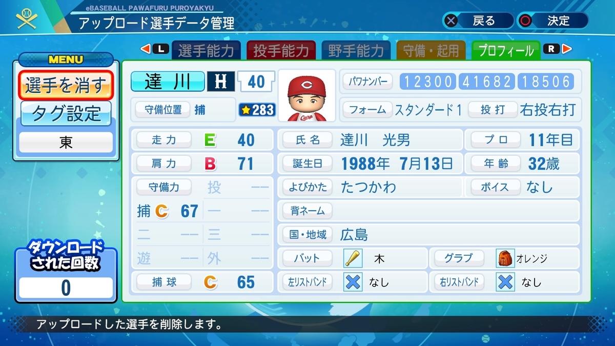 f:id:HigashiHS:20210614233235j:plain