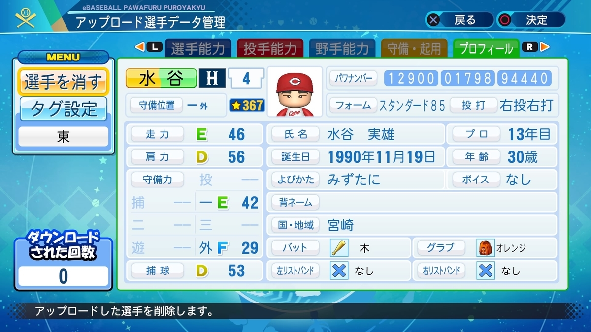 f:id:HigashiHS:20210721221232j:plain