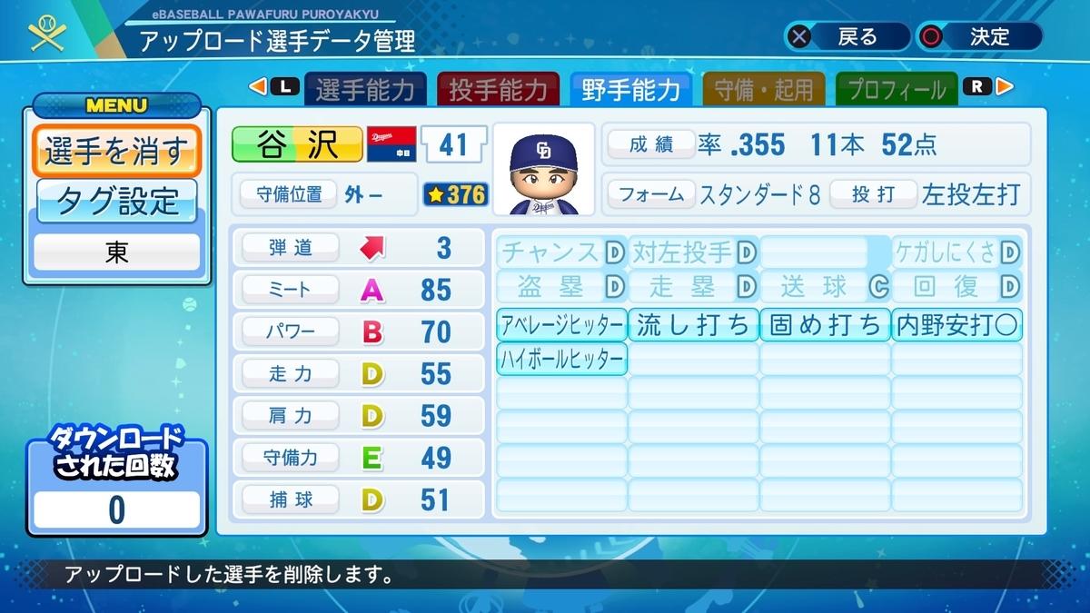 f:id:HigashiHS:20210721221238j:plain