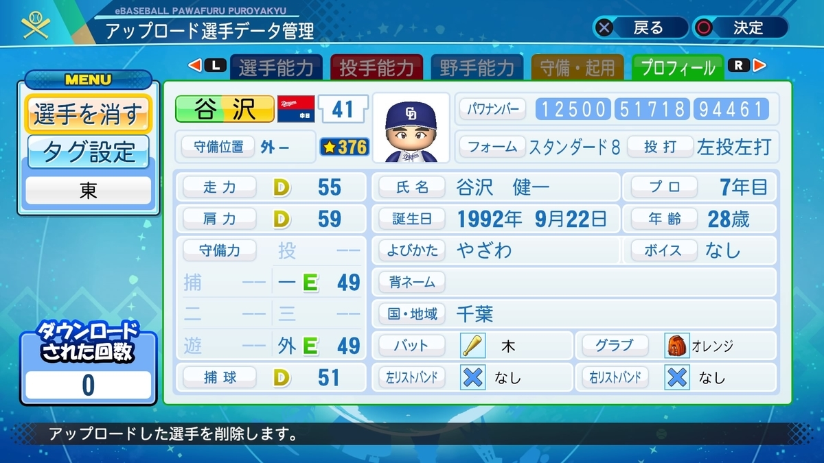 f:id:HigashiHS:20210721221244j:plain