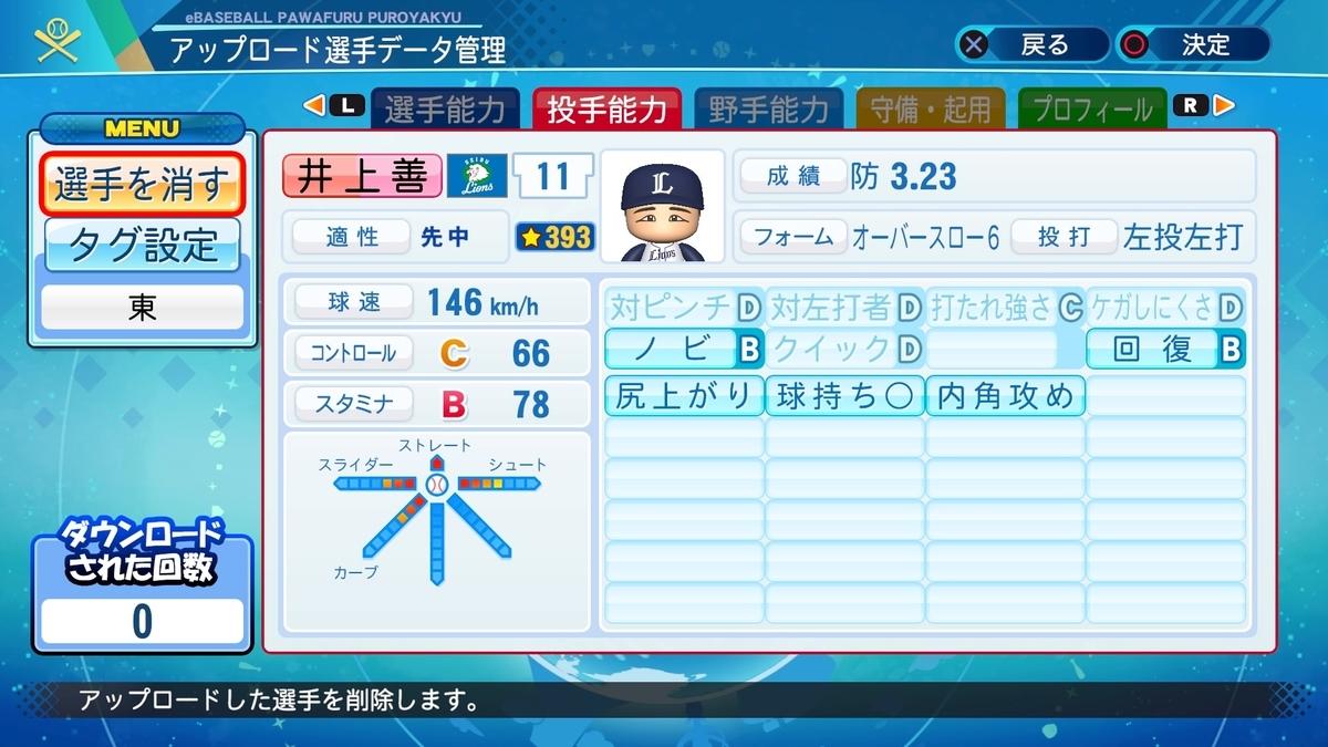 f:id:HigashiHS:20210810233611j:plain