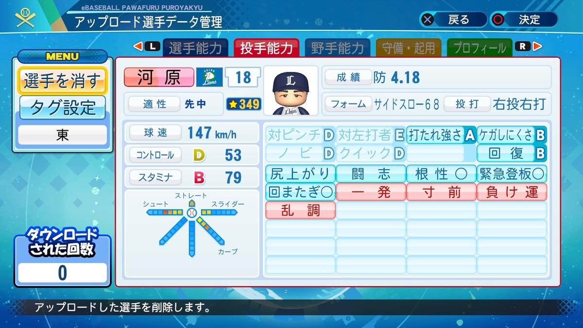 f:id:HigashiHS:20210810233703j:plain