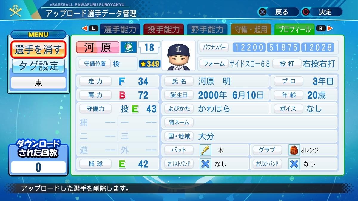 f:id:HigashiHS:20210810233708j:plain