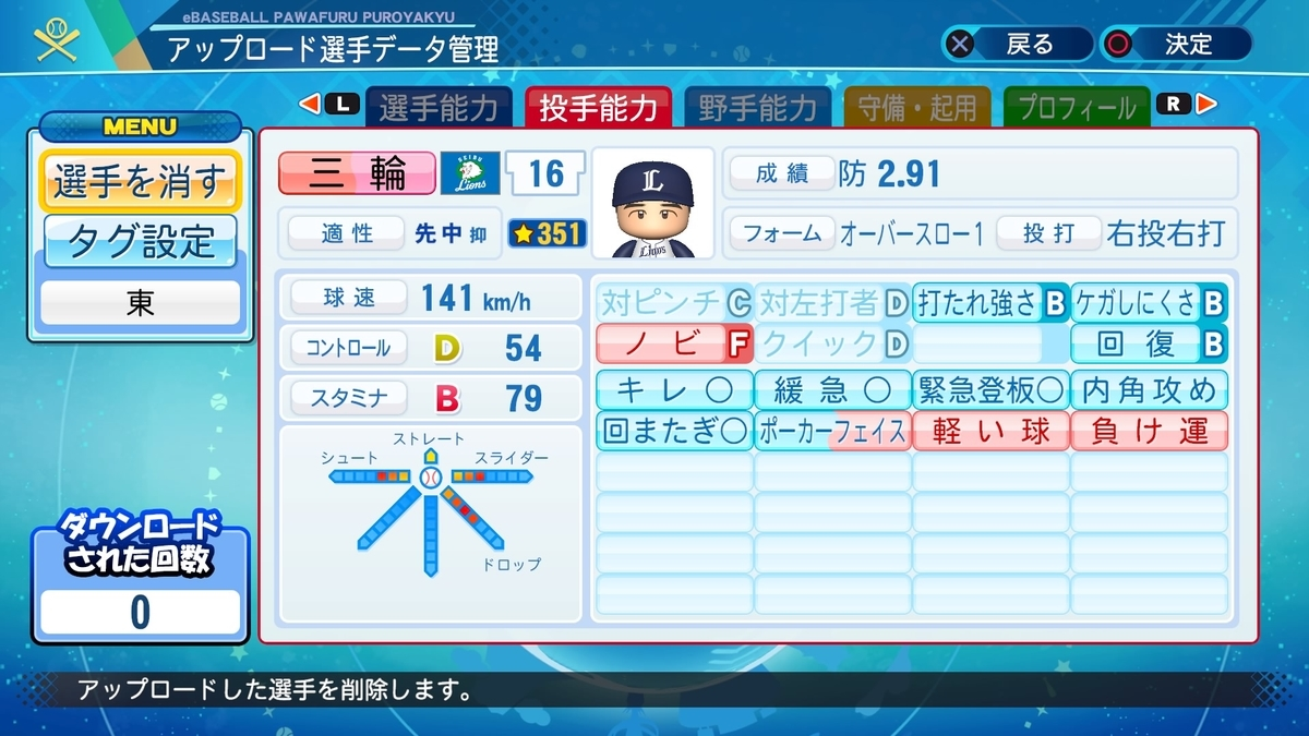 f:id:HigashiHS:20210810233755j:plain