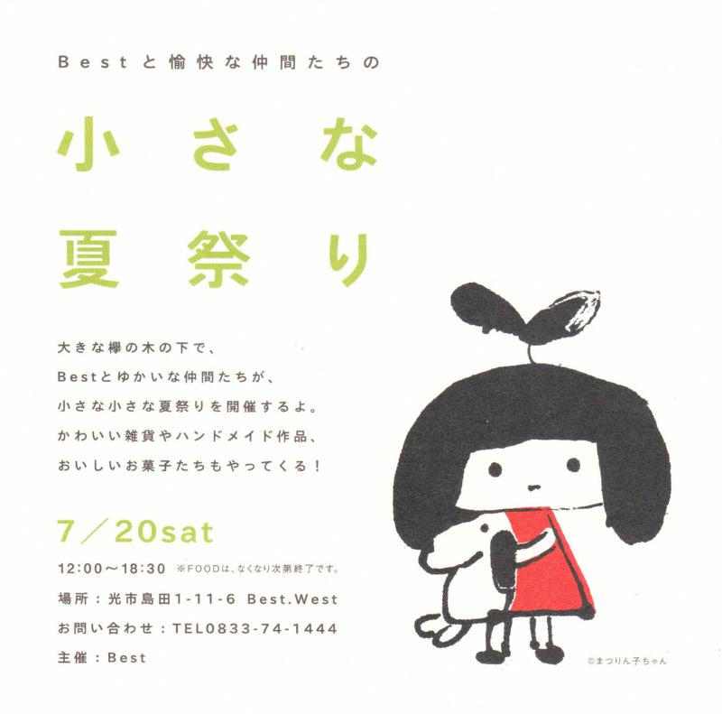 f:id:HikariGanzakiClub:20130710223514j:image:w360