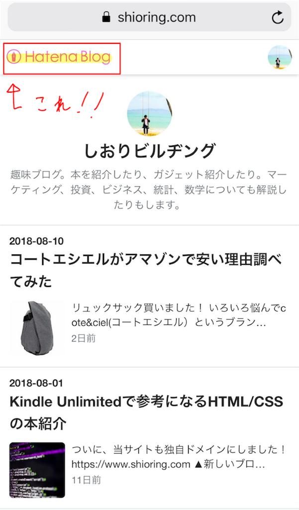 f:id:Hikari_22:20180813190920p:image