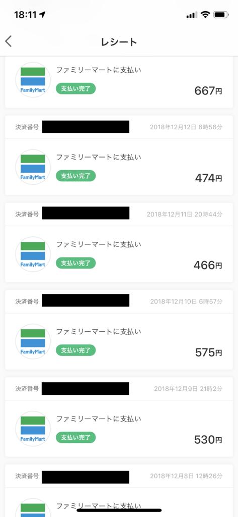 ファミマでのpaypay決済履歴