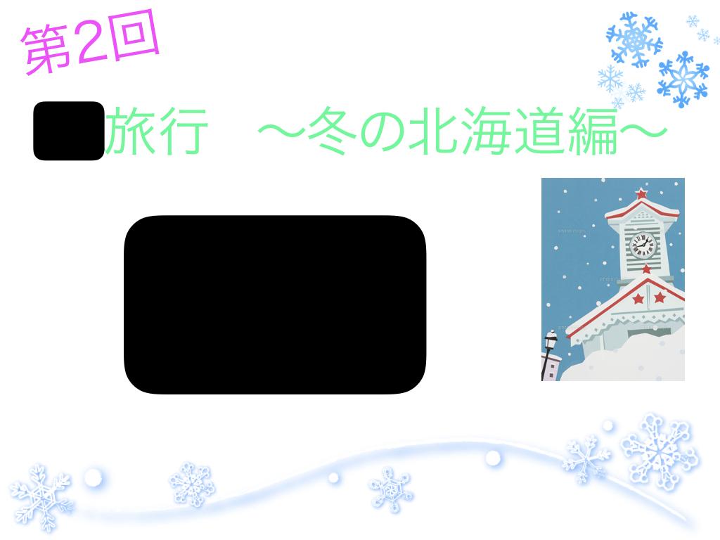 f:id:Hikari_22:20190120151312j:plain