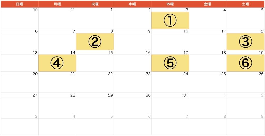 1月ジムカレンダー