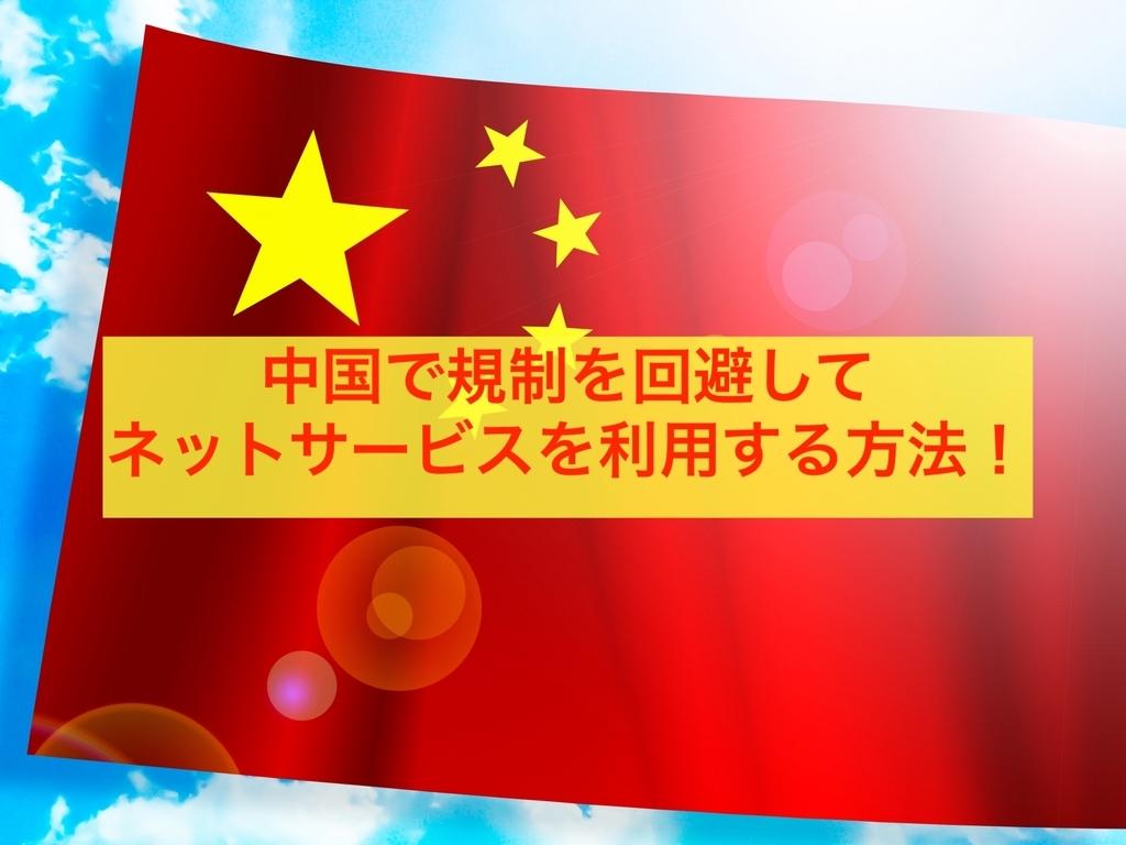 アイキャッチ(中国で規制を回避してネットサービスを利用する方法)