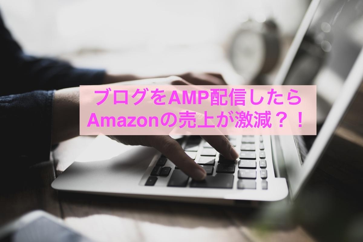 AMP配信