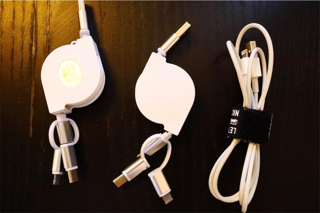 充電ケーブル類