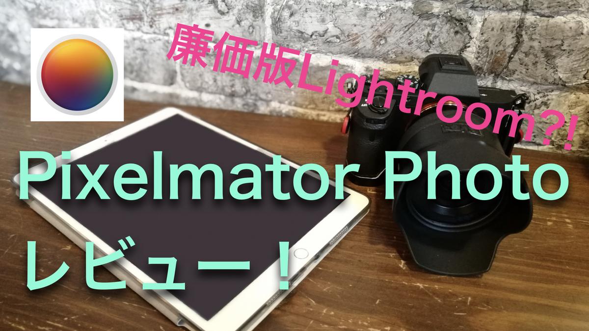 Pixelmator photo レビュー