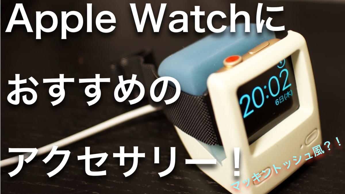 Apple Watchにおすすめのアクセサリー