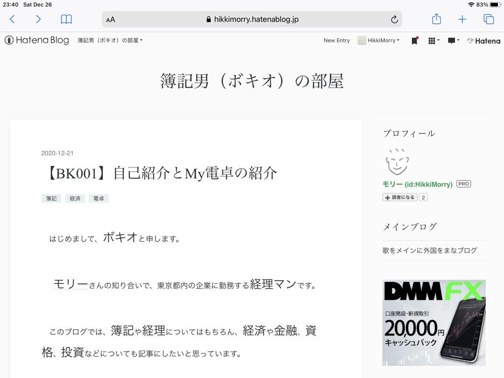 f:id:HikkiMorry:20201226234245j:plain