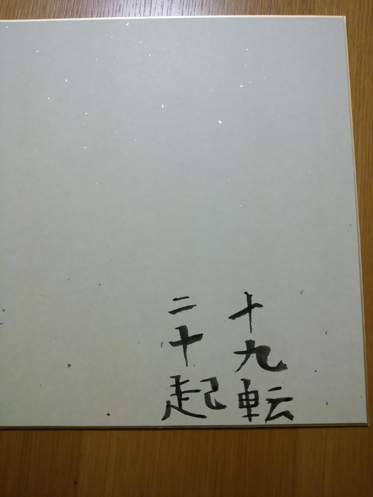 f:id:Hikokigumo:20170128080300j:plain