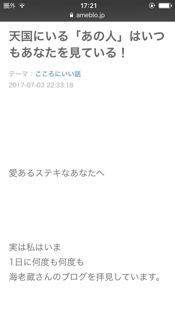 f:id:Himachan:20170704172214p:image