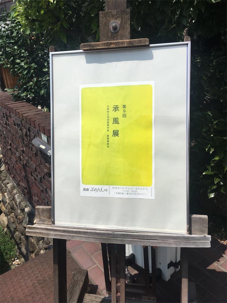 f:id:Himachan:20180803212843j:image