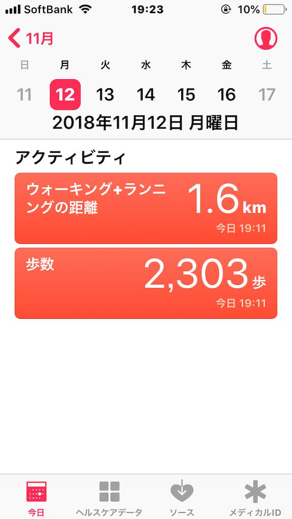 f:id:Himachan:20181112192339p:image