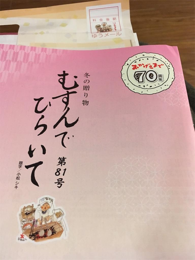 f:id:Himachan:20181114203446j:image