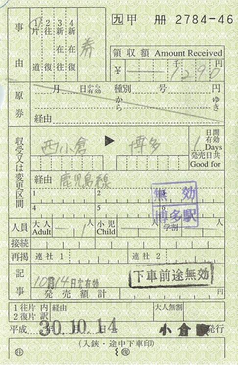 f:id:Himatsubushi2:20191027001040j:plain