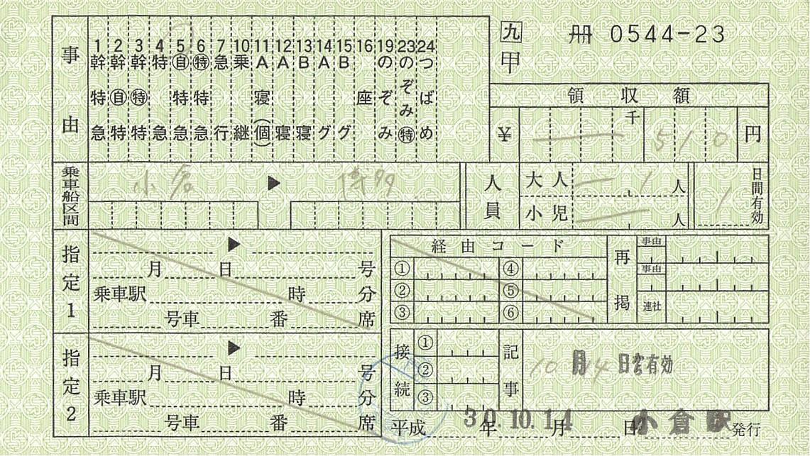 f:id:Himatsubushi2:20191027001058j:plain