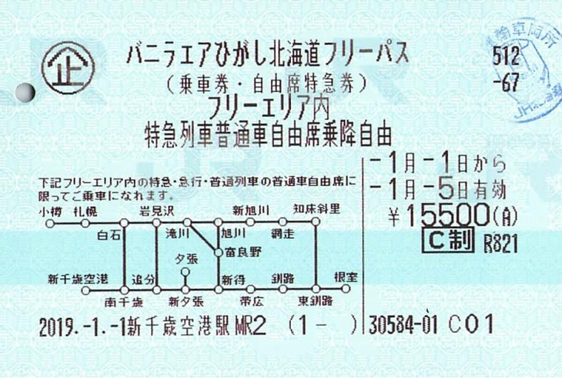 f:id:Himatsubushi2:20191214040227j:plain