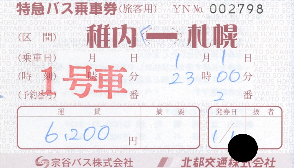 f:id:Himatsubushi2:20191215010049j:plain