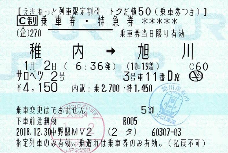 f:id:Himatsubushi2:20191215012708j:plain
