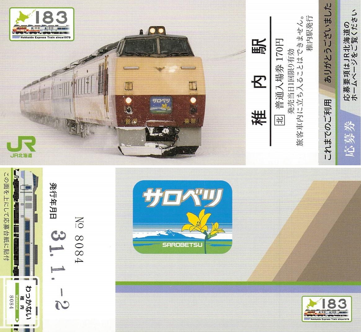 f:id:Himatsubushi2:20200106222205j:plain