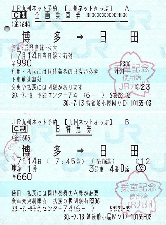 f:id:Himatsubushi2:20200212141958j:plain