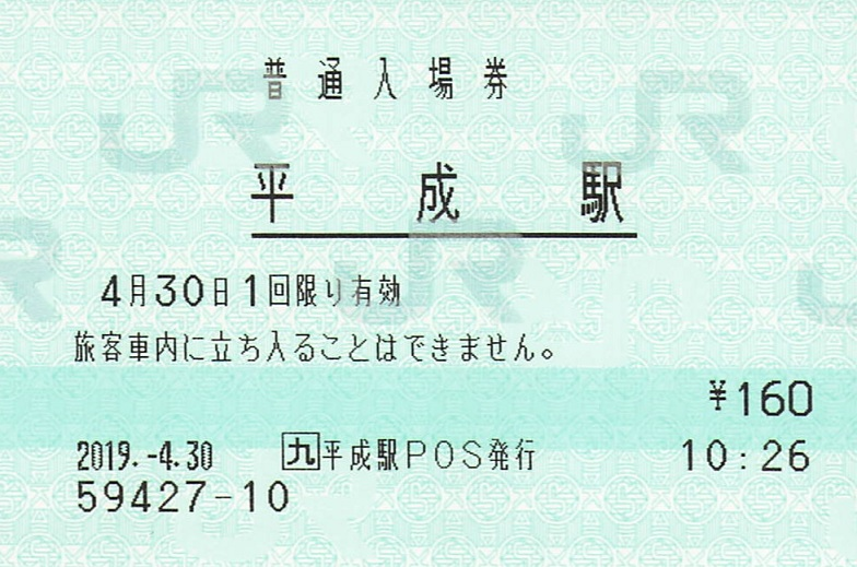 f:id:Himatsubushi2:20200212142413j:plain