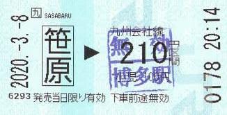 f:id:Himatsubushi2:20200312143741j:plain